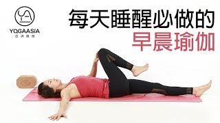 早晨瑜珈:8分鐘喚醒身體 開啟美好一天!