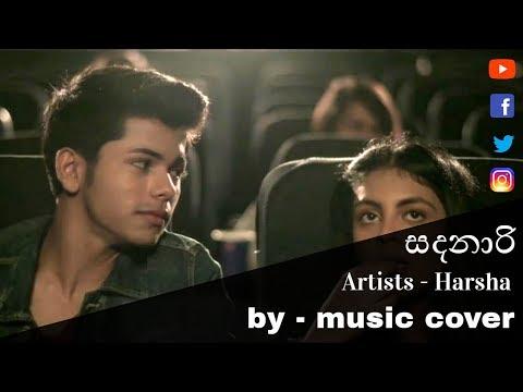 දුක හිතෙනවා එත් දෙපාරක් බලනවා සත්තයි | SANDANARI | HINDI Officeal Video | MUSIC COVER | 2018