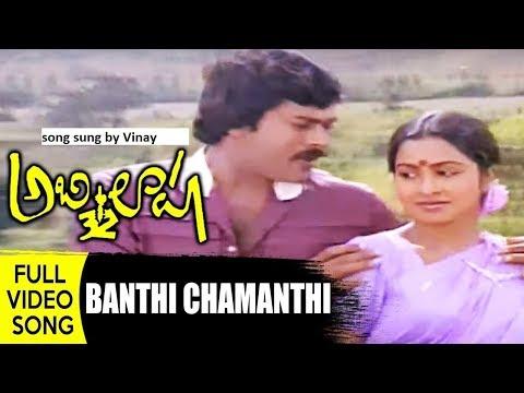 Abhilasha Video Songs - Banti Chamanti - Chiranjeevi, Radhika Vinay
