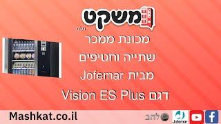 מכונה אוטומטית לשתייה קרה ופחיות מבית Jofemar ספרד מדגם Vision ES Plus