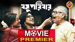 Basu Paribaar   Movie Premiere   Soumitra Chatterjee   Aparna sen   Rituparna   Saswata   Jisshu