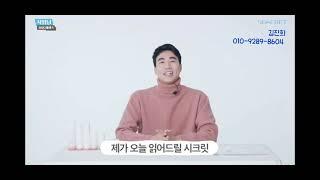 시크릿 레드라인 미네랄 발효화장품