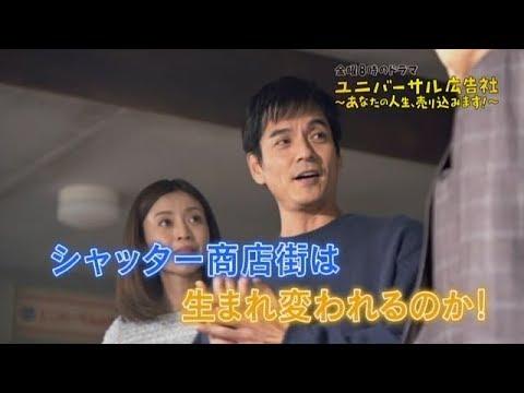 沢村一樹 ユニバーサル広告社 CM スチル画像。CM動画を再生できます。