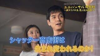 11月17日(金)夜8時放送】 沢村一樹主演で送るヒューマン・コメディー。...
