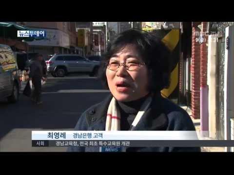 MBC경남 뉴스투데이 2015 01 09 수수료, 서민은 봉?