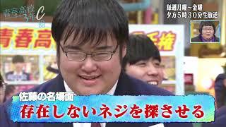 青春高校 3 年 C 組 3月18日(月)放送ダイジェスト テレビ東京 thumbnail