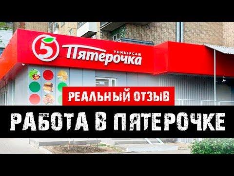 Вся правда о работе в ПЯТЕРОЧКЕ продавцом / РЕАЛЬНЫЙ ОТЗЫВ