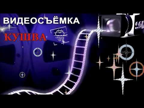 """Видеосъёмка в КУШВЕ ( Студия """"КОТ"""" )"""