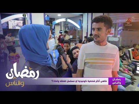 ماهي أكثر شخصية كوميدية او مسلسل تفضله ولماذا ؟ | رمضان والناس