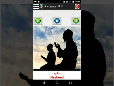 Allah Songs اللہ گانے - Apps on Google Play