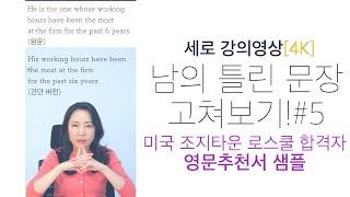 로스쿨 입학 영문추천서 첨삭 (1편) #영어공부