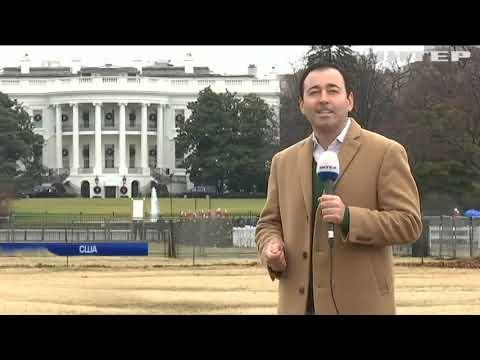 У Білому домі