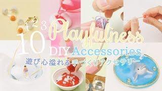 10 Playfulness DIY 遊び心あふれるDIY10選