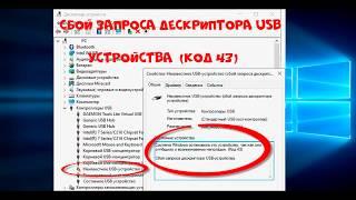 Сбой запроса дескриптора USB устройства код 43 - Как исправить ошибку