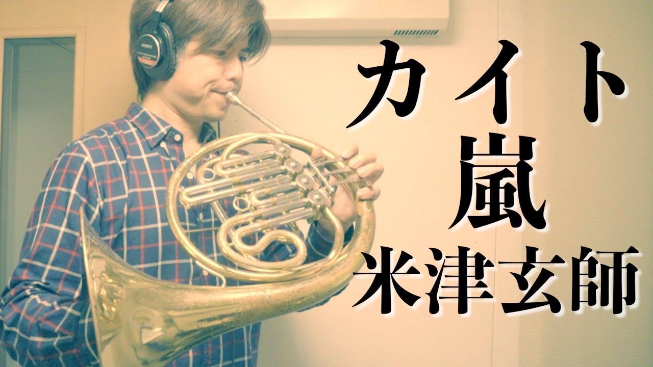 楽譜 カイト