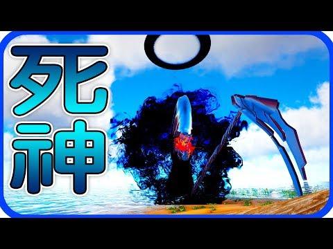 死神 ARK:Survival Evolved  EP.32 Iso:Crystal Isles地圖【老頭】