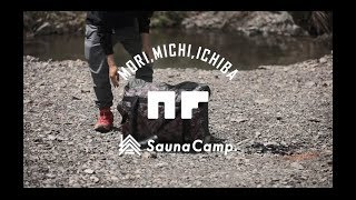 「NF #12 -Sauna Camp.- in 森、道、市場 2019」-サウナの楽しみ方-