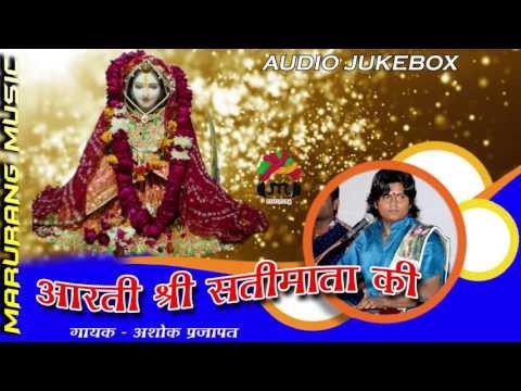 ''श्री सती माता जी की आरती'' Ashok Prajapat Bhajan  Audio Jukebox | Rajsathani Song