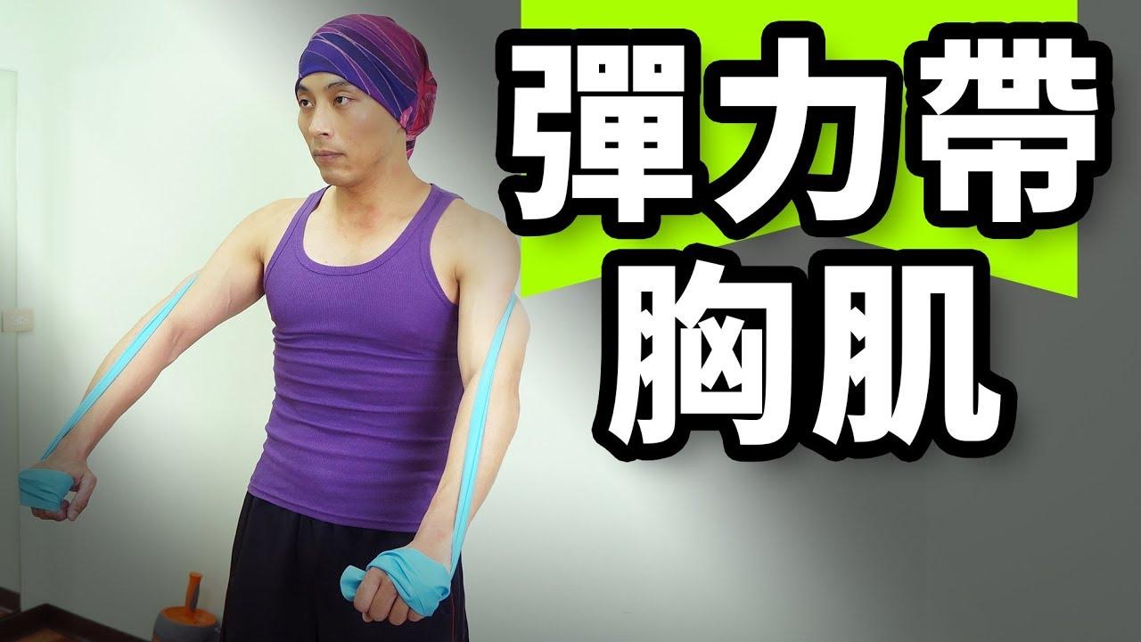 【Fun Sport趣運動】彈力帶-胸肌 - 李笠豪教練 - YouTube