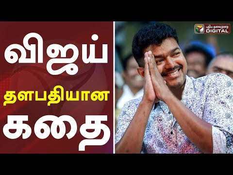 விஜய் தளபதியான கதை | A Story Of Actor Vijay | Happy Birthday Thalapathi VIJAY,Vijay Birthday Special