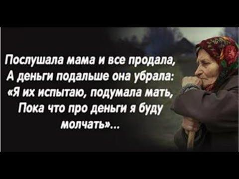 Стих про мать  НЕ НУЖНАЯ