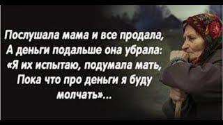 Download Стих про мать  НЕ НУЖНАЯ Mp3 and Videos