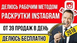 С нуля до 30 продаж ежедневно на Facebook и Instagram. Отзыв Егор Пальчун для Ильи Ширяева