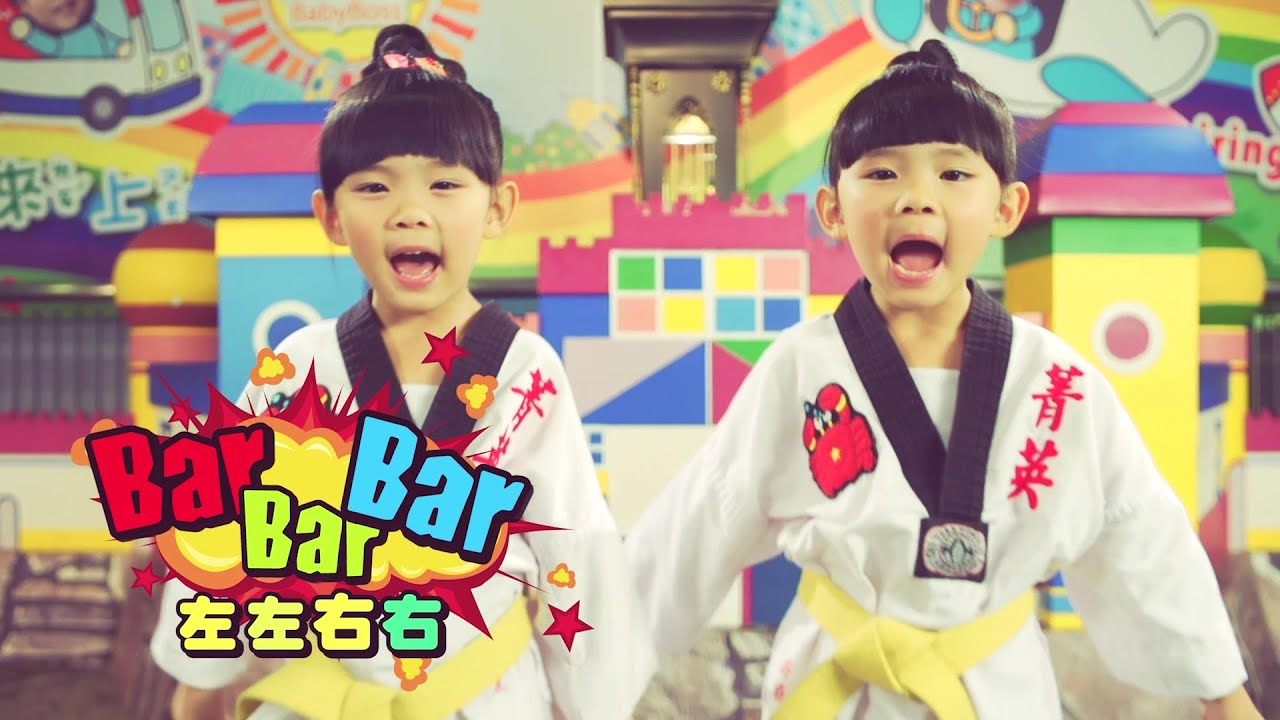 左左右右 Zony & Yony【Bar Bar Bar】Official MV HD