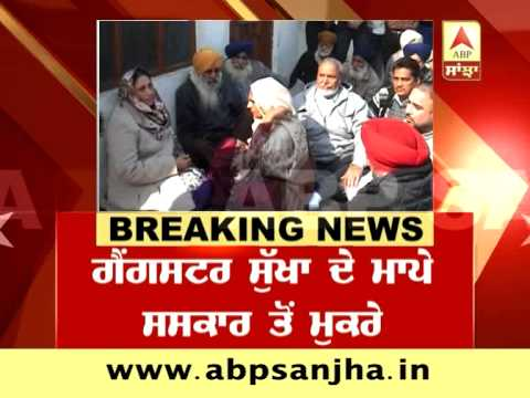 Breaking News : Gangster Sukha won't be cremated on Monday