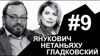 С кем на самом деле живет Янукович, цель приезда Нетаньяху и блондинка Гладковского | НАБЕЛО