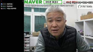 """""""아이폰 비밀번호 절대 못푼다!!!데이터 복구…"""
