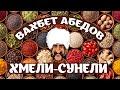 Вахбет Абедов Хмели Сунели Official Video mp3