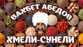 Download Вахбет Абедов - Хмели-Сунели [Official Video] Mp3 and Videos