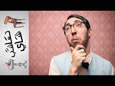 {تعاشب شاي} (81) 📜 هل القرآن كتاب غير مفهوم؟ 📜