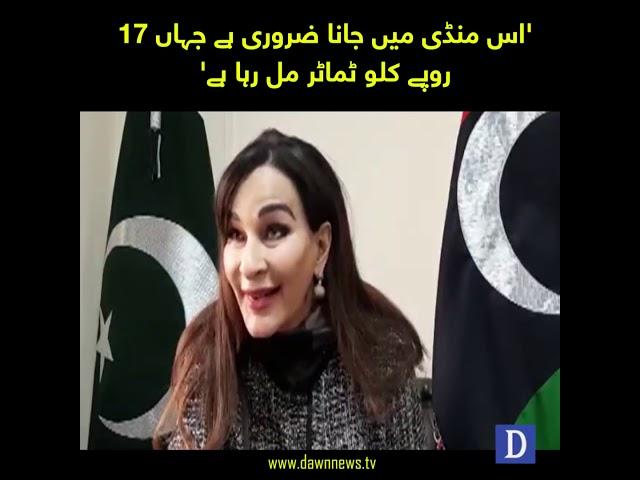 Es mandi mein jana zaruri ha jaha 17 rupay kilo tamatar mil raha ha, Sherry Rehman