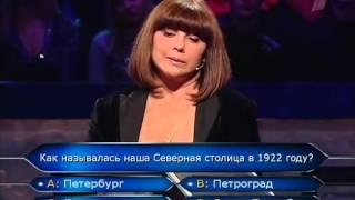 Кто хочет стать миллионером 06.03.2010