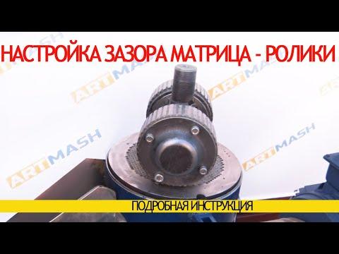 Настройка гранулятора: правильная регулировка зазора между роликами и матрицей