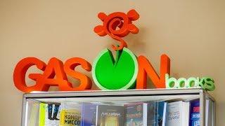 На ''Криворожгаз'' отметили годовщину корпоративной библиотеки GAS_ON_BOOKS