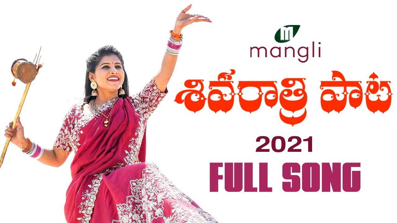 Mangli Shivaratri Song 2021 Telugu Lyrics