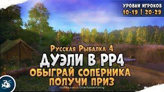 Дуелі в Російській Риболовлі 4. Виграй Золото і Преміум. [Стрім]