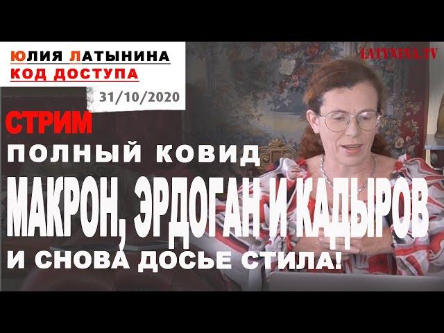 Юлия Латынина / Код Доступа / 31.10.2020 / LatyninaTV /