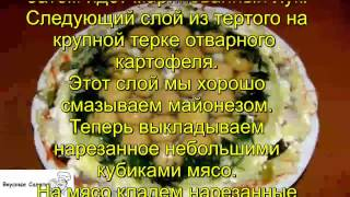Салат Лукошко