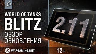 WoT Blitz. Обзор обновления 2.11