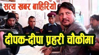 हत्याको आरोप लागेका दीपक र दीपा बिदेशबाट आउँन साथ प्रहरी चौकीमा   Deepak & Deepa At Police Station