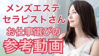 メンズエステ店長山田久太郎 http://www.aroma-priere.biz.