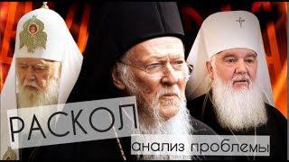 Раскол. Политика или духовность. Анализ проблемы Украинской автокефалии