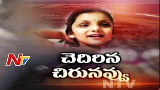 Missing Girl Aditi Dead Body Found In Bhogapuram Dibbapalem Beach | Vizianagaram