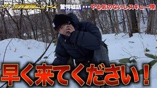 【雪山で遭難】寒いから救助に行かないレスキュー隊 遭難者ブチギレ