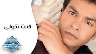 Mohamed Mohie - Kont T2oly | محمد محى - كنت تقولى