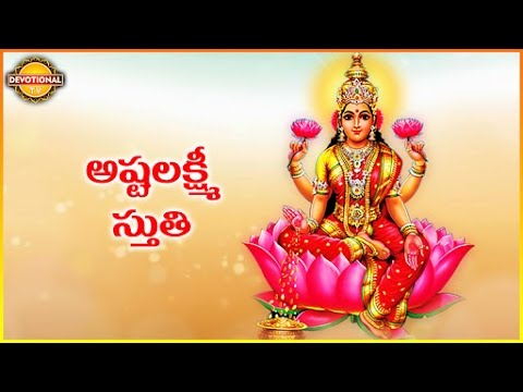 AshtaLakshmi Stuthi In Telugu - Friday Devotional Special